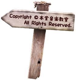 Copyright (c)本堂音楽教室 All Rights Reserved.